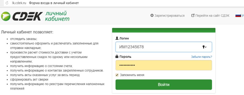 Логин пароль ключ от личного кабинете СДЭК
