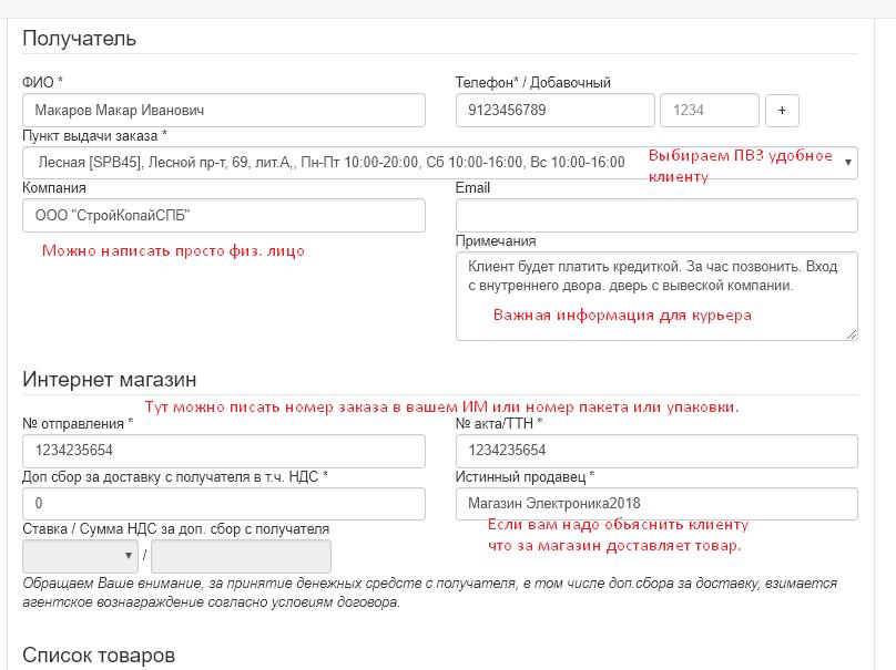 № акта/ТТН и отправления в личном кабинете СДЭК